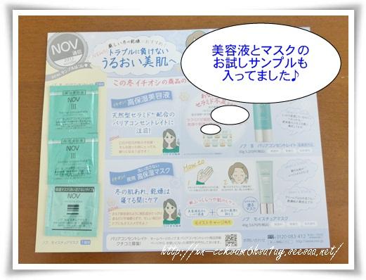 ノブ お試しセット.JPG